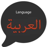 icon language arabic