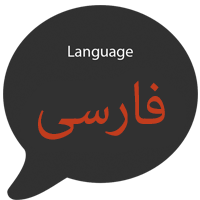 icon language persian